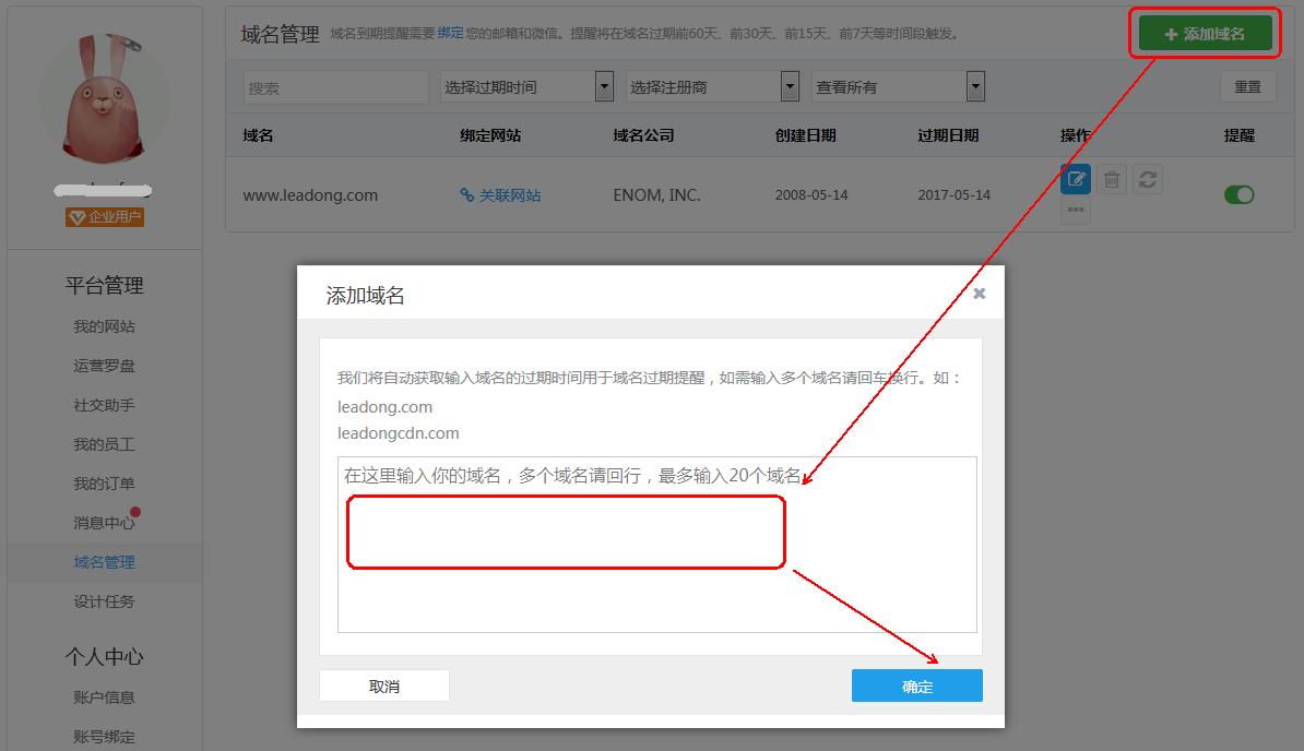 添加新域名提醒.png