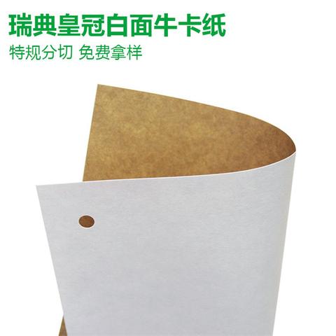两面通用纯木浆牛卡纸 新葡京纸业瑞典白面牛卡纸