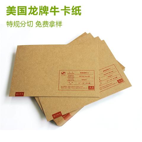 单面效果印刷效果好 新葡京美国龙牌牛卡纸