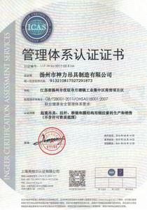 GB T28001-2016職業健康體系證書