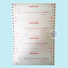 票據印刷 打印紙印刷 聯單印刷