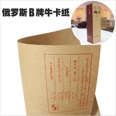 食品包装手提袋用纸 新葡京俄罗斯牛卡纸