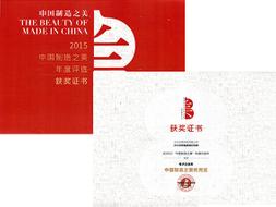 """2015年11月3日:DCL電動執行器在2015""""中國制造之美""""年度評選中,榮獲電子儀表類優秀獎。"""