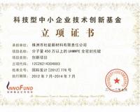 旋转 高新创新基金立项证书-192