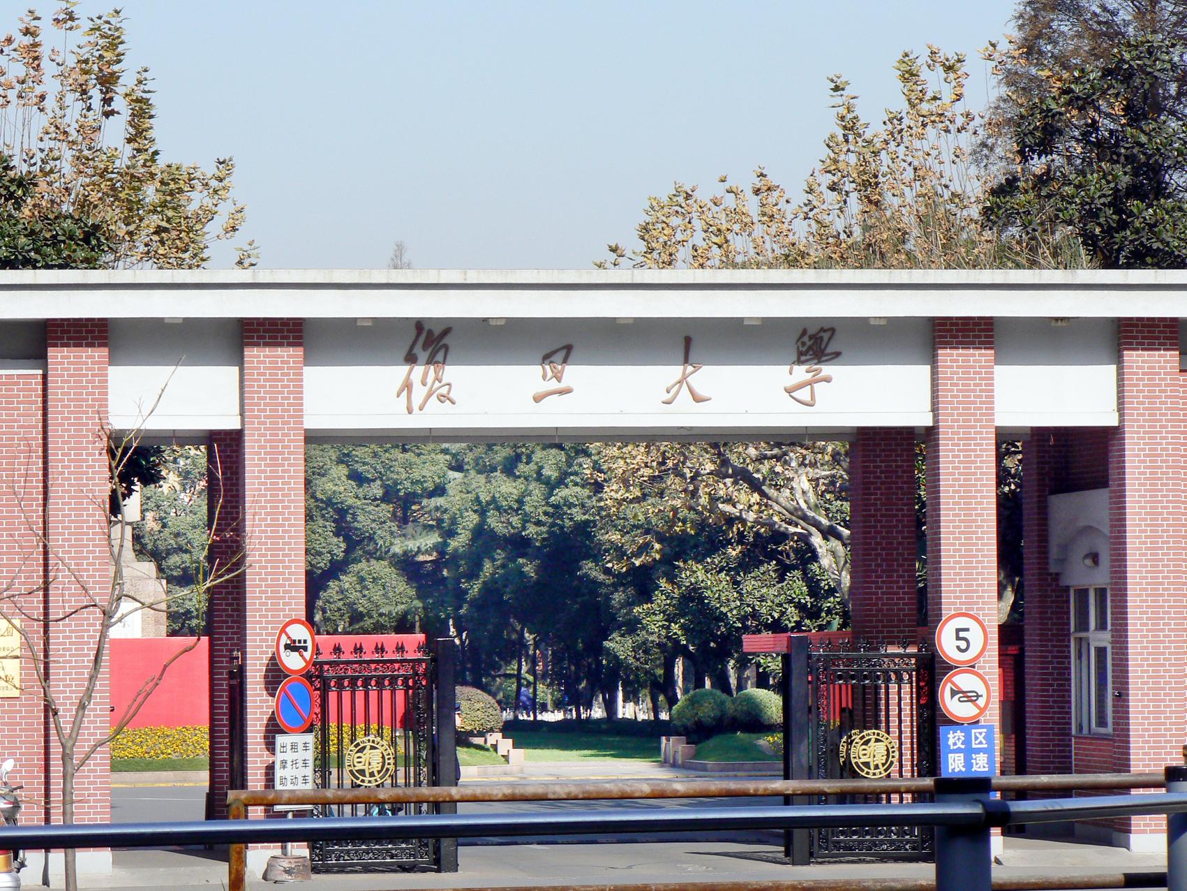 上海复旦大学照明改造