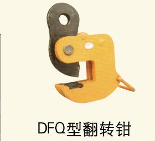 DFQ型翻轉鉗