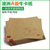 FDA认证食品级牛卡纸 公司纸业澳洲A级牛卡纸