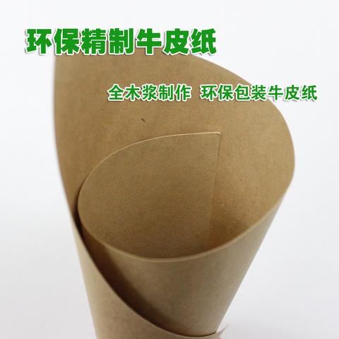 环保精制牛皮纸 纯木浆精制牛皮纸