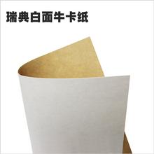 公司纸业双面通用牛卡纸 瑞典白面牛卡纸批发