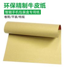 三星手机天地盒包装用纸 环保精制牛皮纸