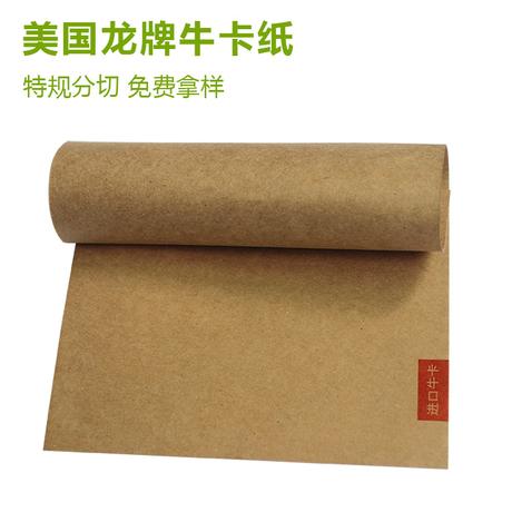 牛皮纸厂家批发进口牛卡纸 美国龙牌牛卡纸