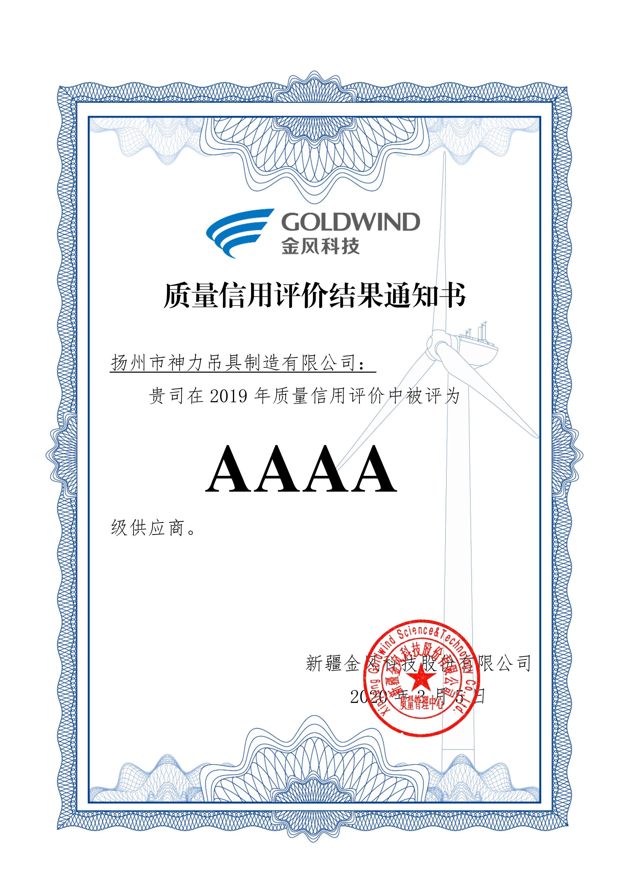 质量信用评价结果通知书-扬州市神力吊具制造有限公司_02