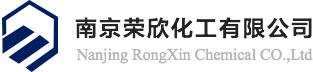 南京榮欣化工有限公司