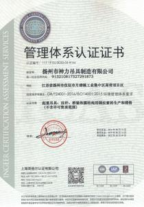 GB T14001-2015環境體系證書