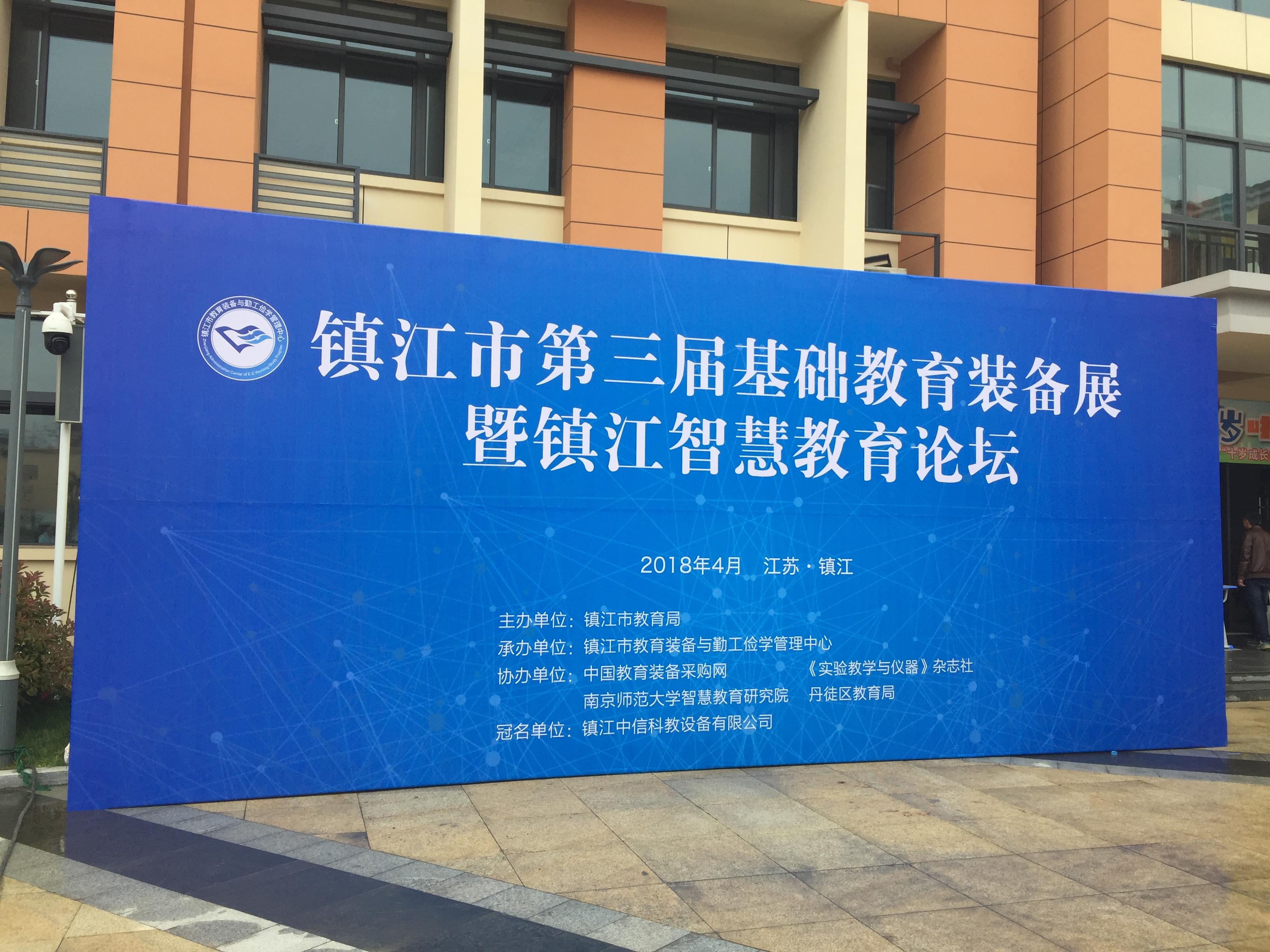 镇江第三节基础教育装备展