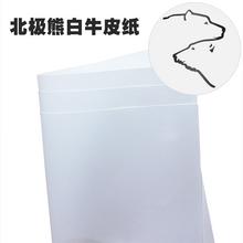 食品级双面白牛皮纸 95992828cc手机版加拿大白牛皮纸