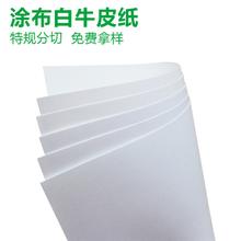 手提袋手挽袋包装用纸 公司涂布白牛皮纸