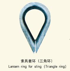 索具套環(三角環)