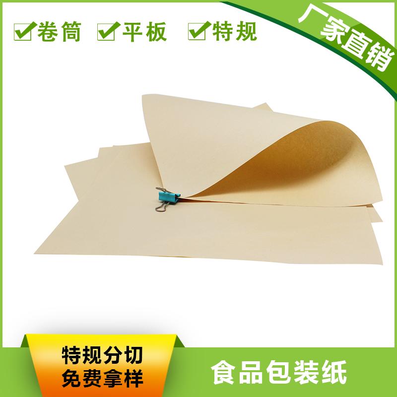 食品包装纸