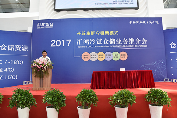 The First Warehouse Business Promotion Conference Was Held Successfully