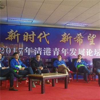 Loson Sdaniel創始人出席2017年清港青年發展論壇