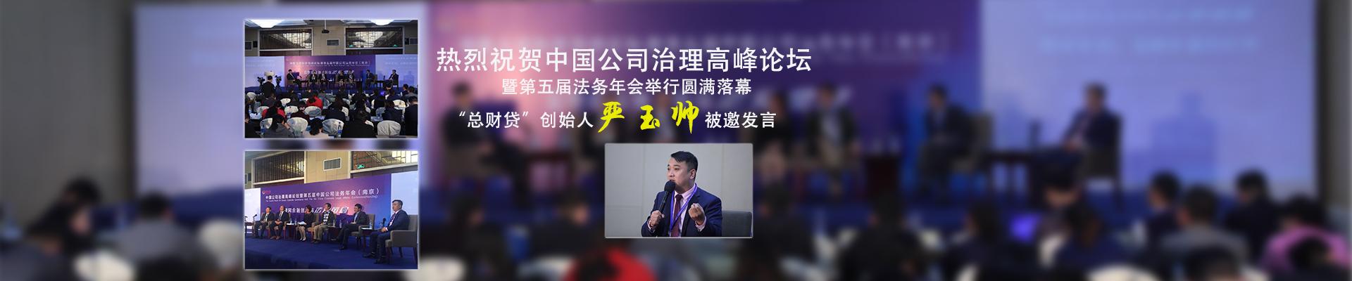 中国公司治理高峰论坛暨第五届法务年会举行