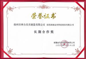 長期合作獎證書