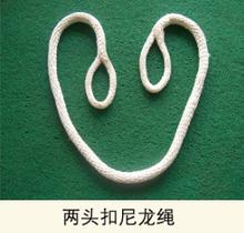 编织尼龙绳
