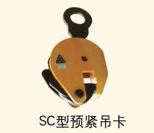 SC型预紧吊卡