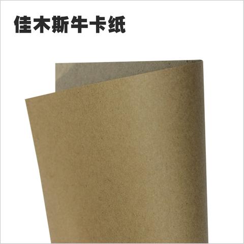 国产再生牛皮纸批发 新葡京实业佳木斯牛卡纸