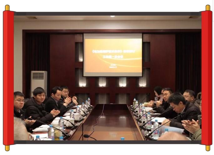 电锅炉会议8.JPG