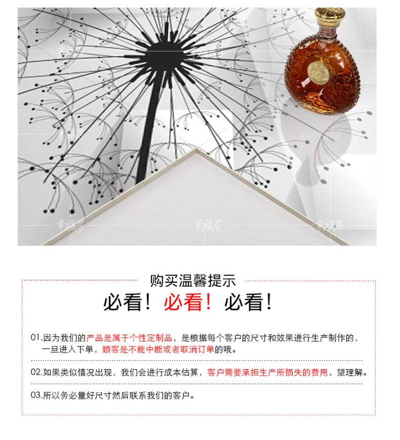 蒲公英之恋幸运居整体背景墙 (13).jpg