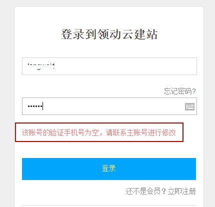 2之前注册的领动用户,请注意:1,原子账号没有手机号码,现为了账号安全