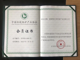 恩派特正式成为中国环境保护产业协会会员