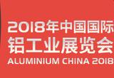 2018铝工业展
