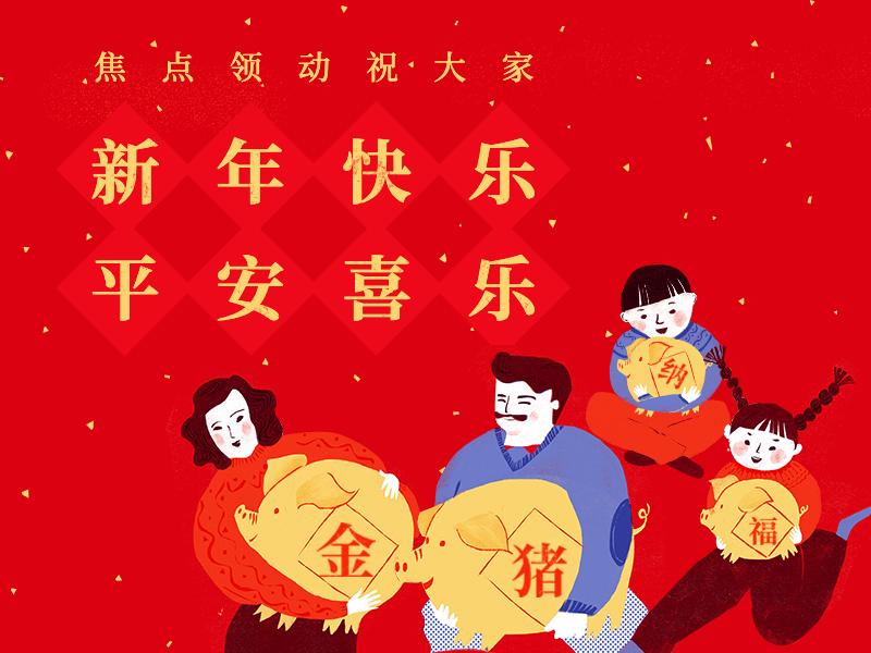 手機端新春banner_02