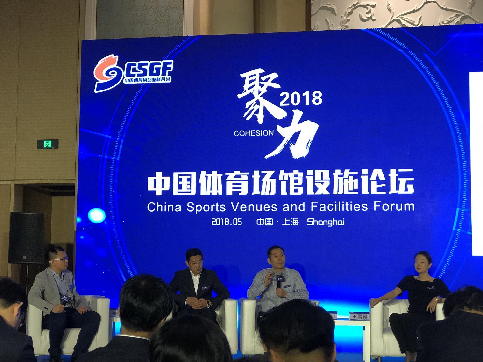 中国体育场馆设施论坛王总发言