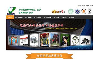 东莞市百强橡塑科技