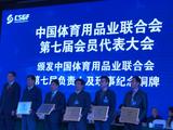 祝贺!江苏共创总经理王强翔当选中国体育用品业联合会副主席!