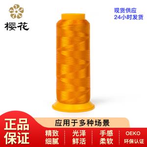 75D/2涤纶绣花线