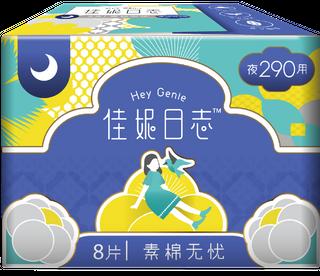 佳妮日志素棉无忧夜用290mm卫生巾8片