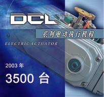 2003年12月:全年共銷售各類型和規格的電動執行器3500臺;