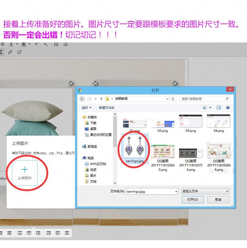 换图教程_10.jpg