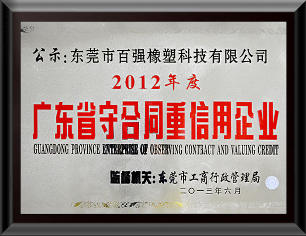 广东省守合同重信用企业--