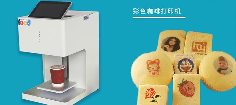 彩色咖啡打印机