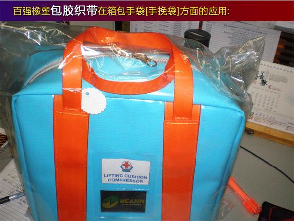 包胶织带过胶织带作用-箱包手带应用场景.jpg