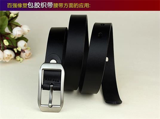 百强橡塑·TPU包胶织带作用于新型环保腰带图 .jpg