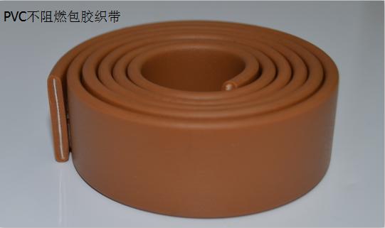PVC材质不阻燃包胶织带.png