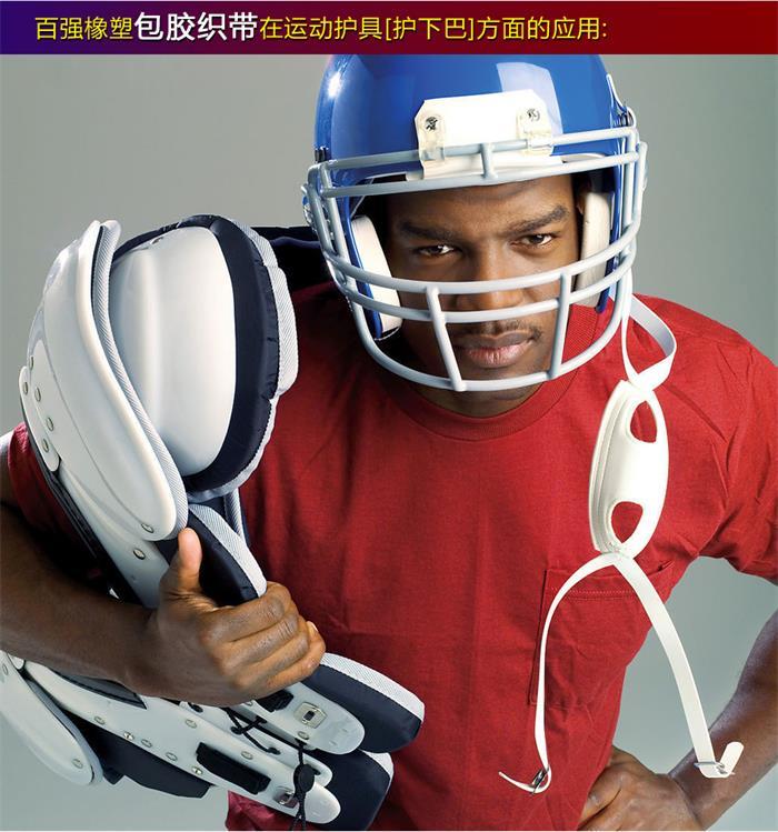 百强橡塑-运动护具带、盔甲连接带、护下巴带和头盔止滑带-拉力大、耐磨、防水、高韧性和高强度,而且在冲孔或者铆钉孔位在强力作用下不易变型