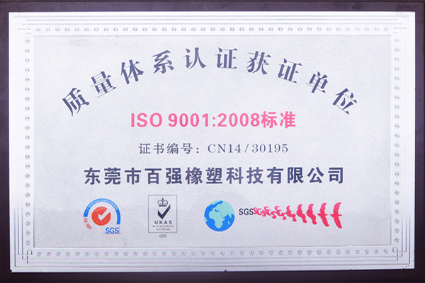 SGS-ISO9001:2008